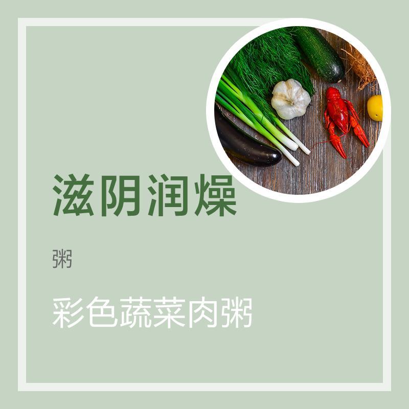 彩色蔬菜肉粥
