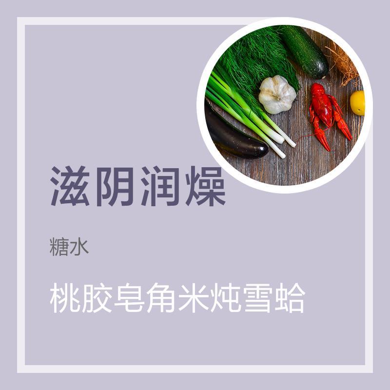 桃胶皂角米炖雪蛤