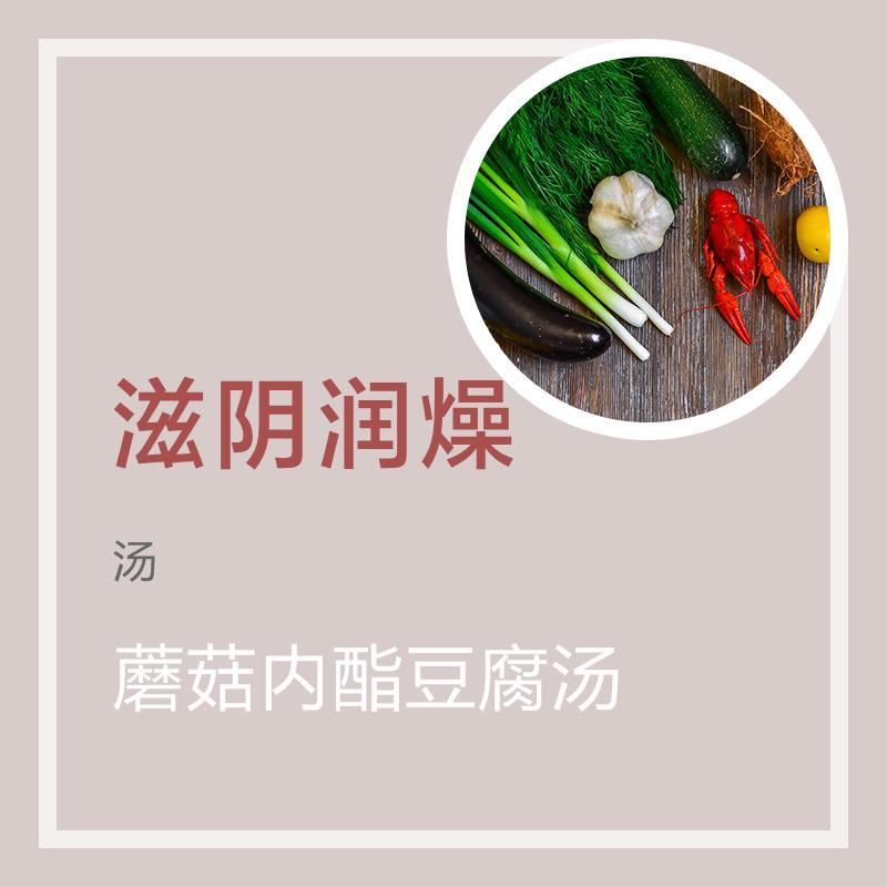 蘑菇内酯豆腐汤