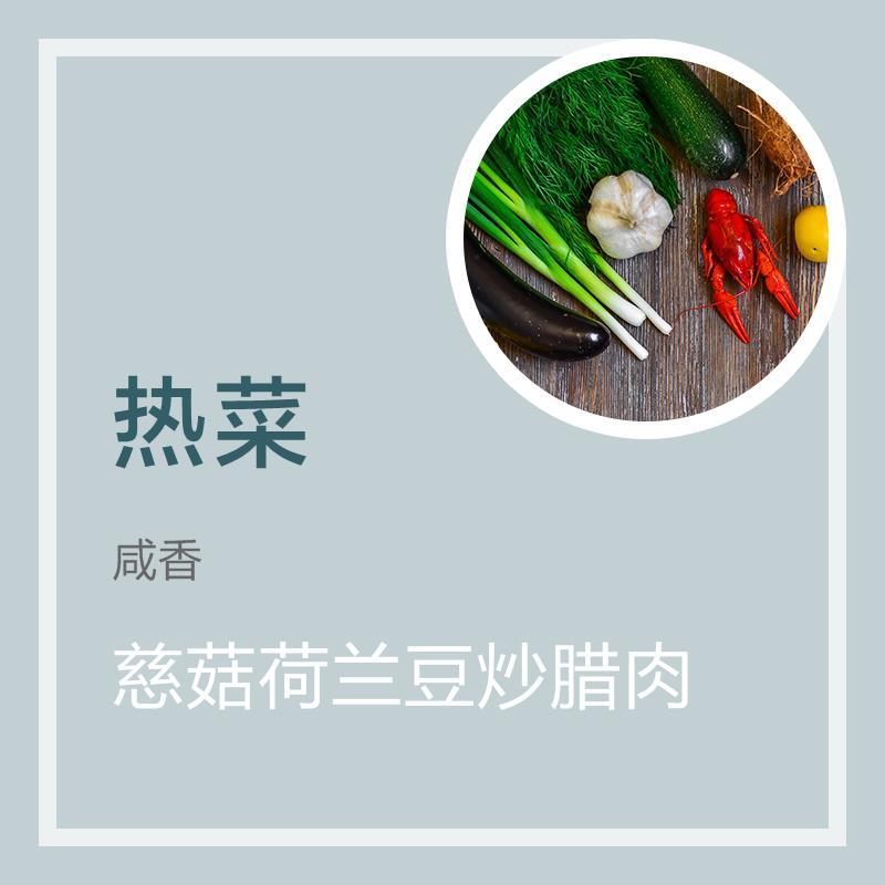 慈菇荷兰豆炒腊肉