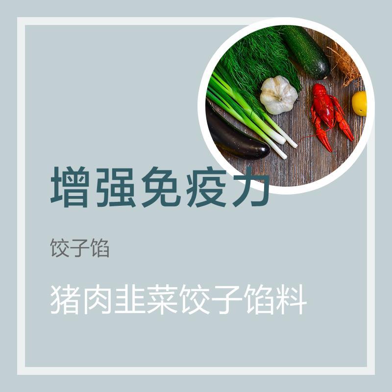 猪肉韭菜饺子馅料