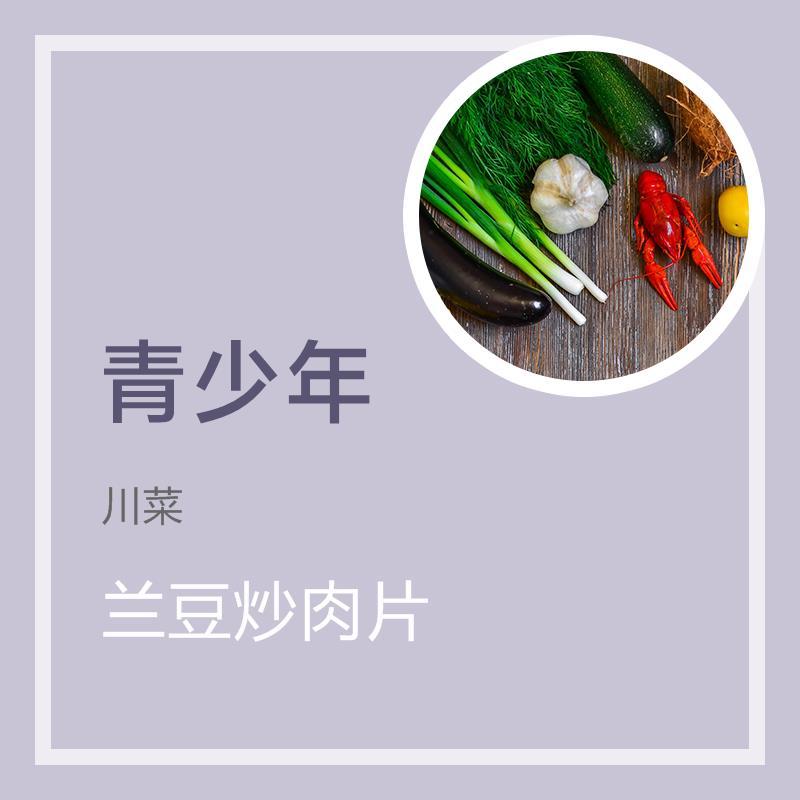 兰豆炒肉片