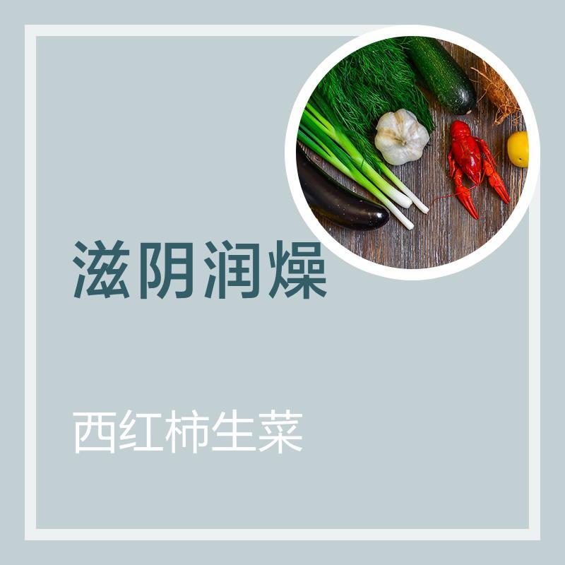 西红柿生菜