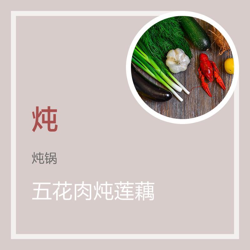 五花肉炖莲藕