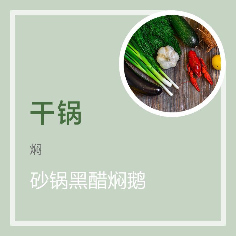 砂锅黑醋焖鹅