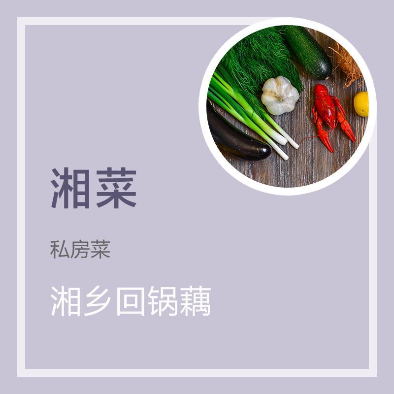 湘乡回锅藕