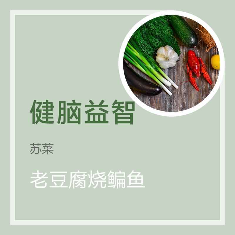 老豆腐燒鳊魚