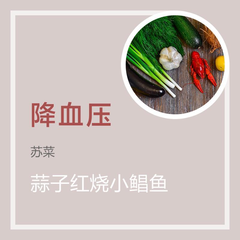 蒜子紅燒小鯧魚