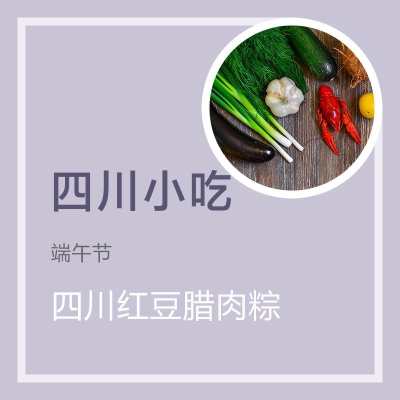 四川红豆腊肉粽