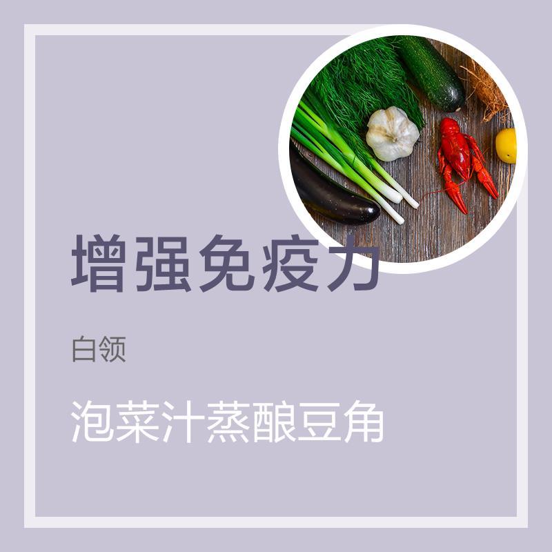 泡菜汁蒸酿豆角