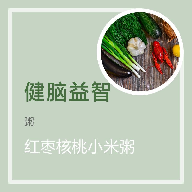 红枣核桃小米粥