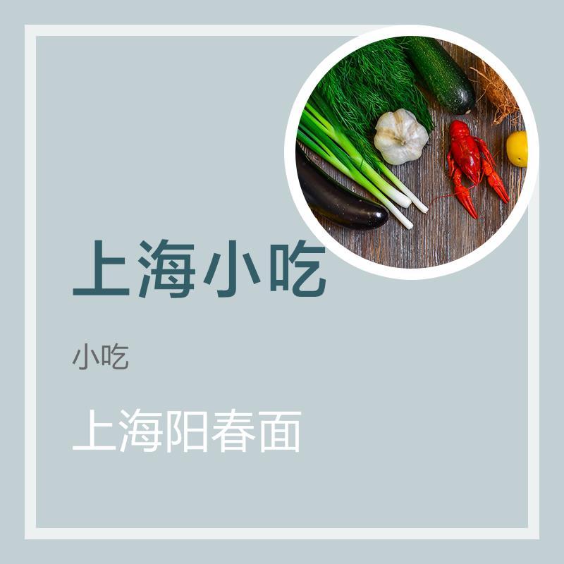上海阳春面