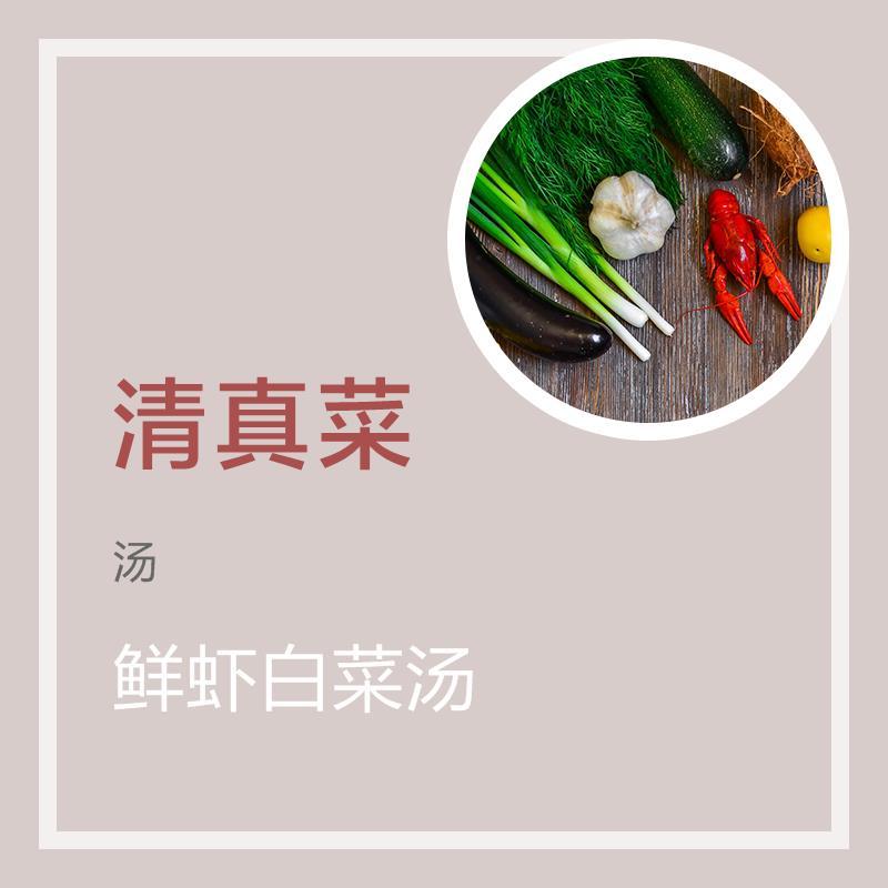 鲜虾白菜汤
