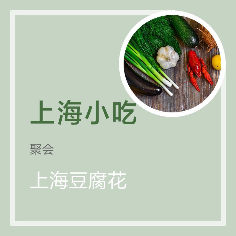 上海豆腐花