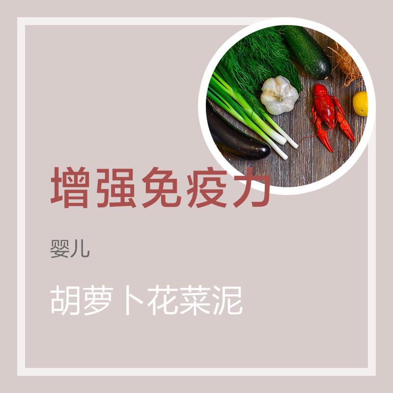 胡萝卜花菜泥