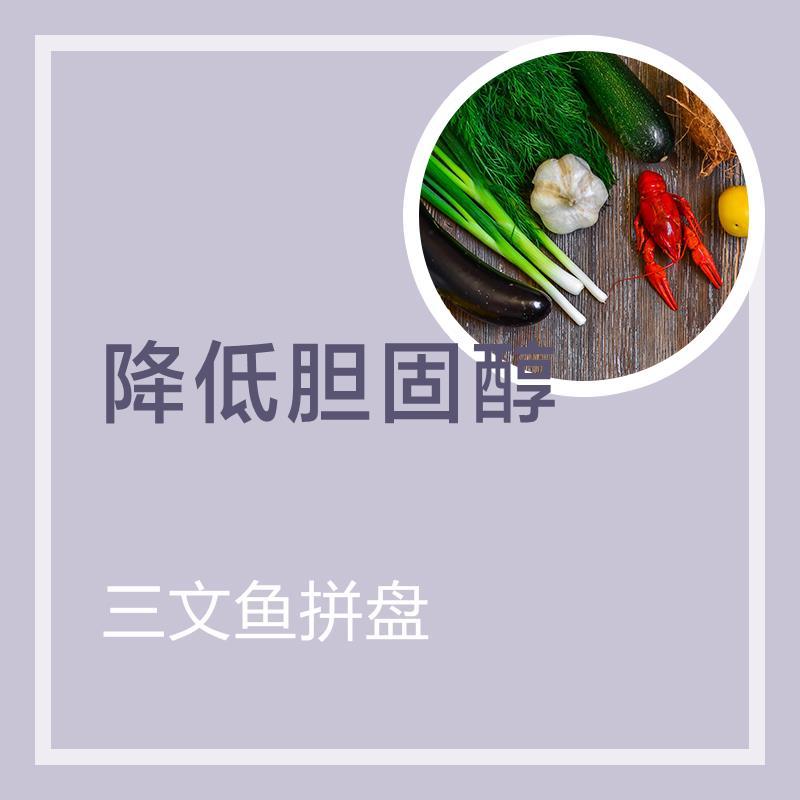 三文鱼拼盘
