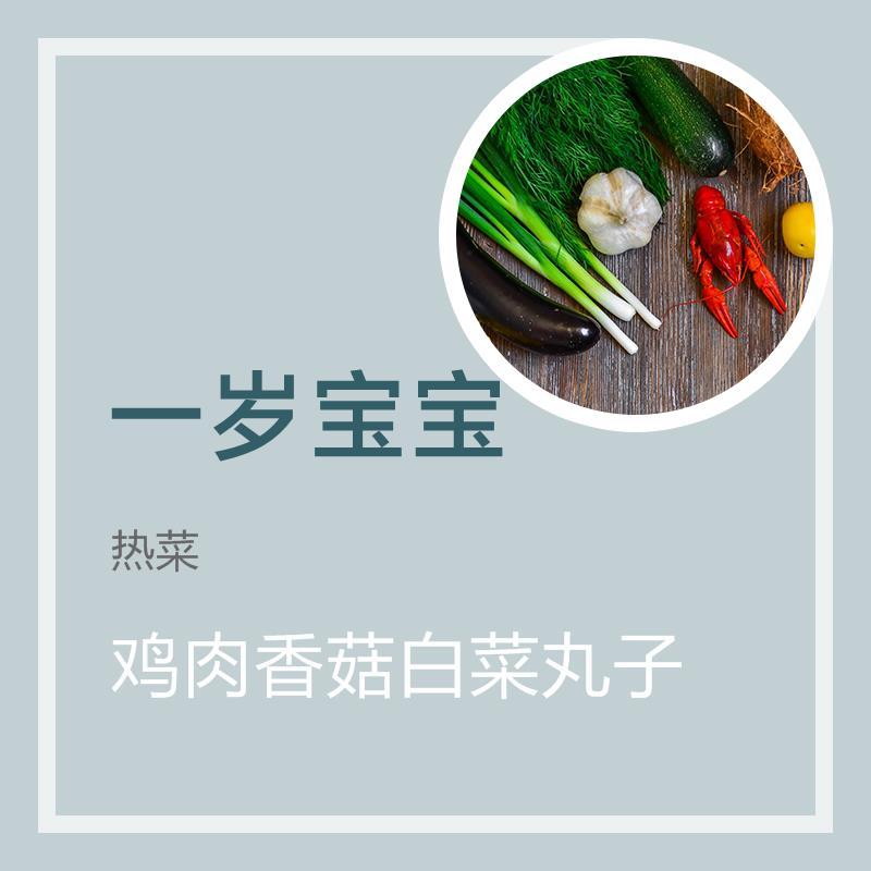 鸡肉香菇白菜丸子