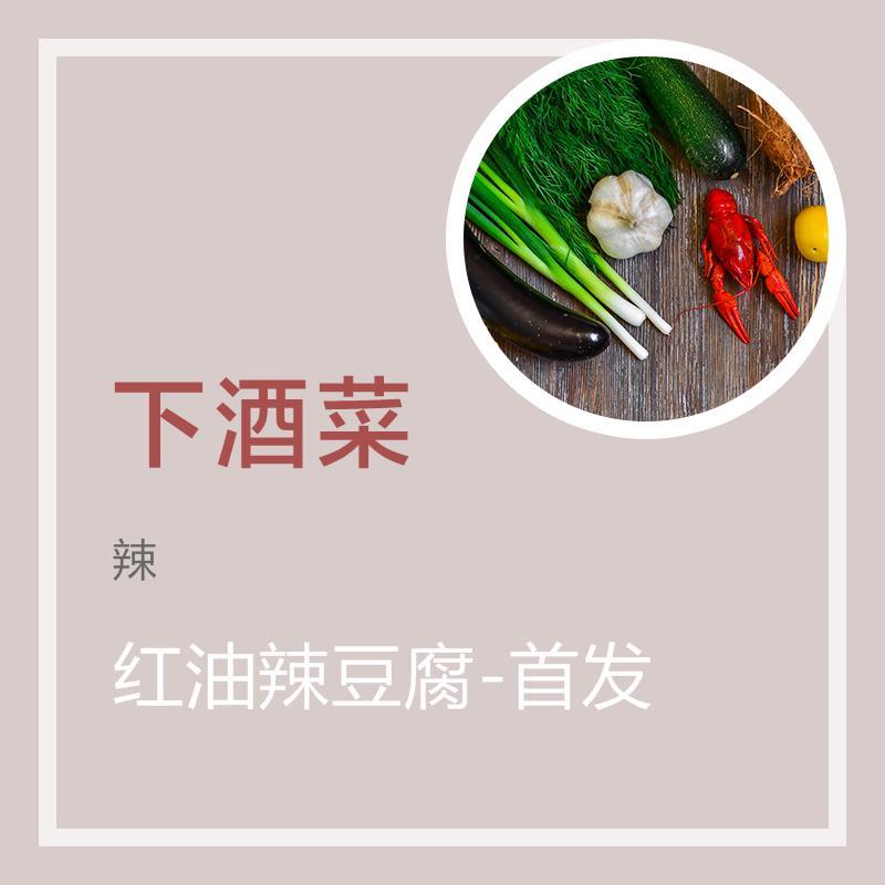 红油辣豆腐-首发