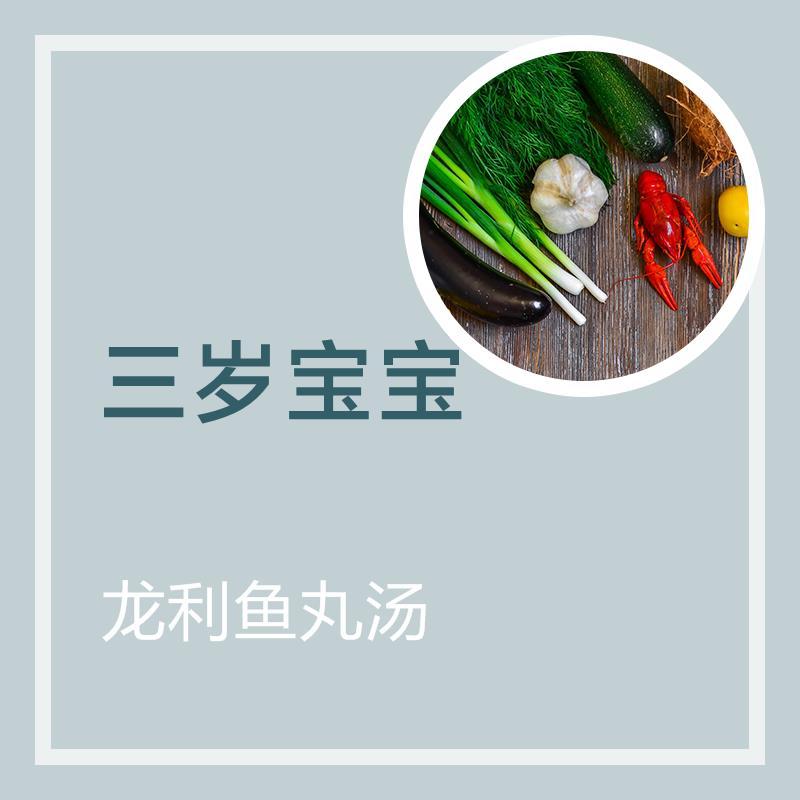 龙利鱼丸汤