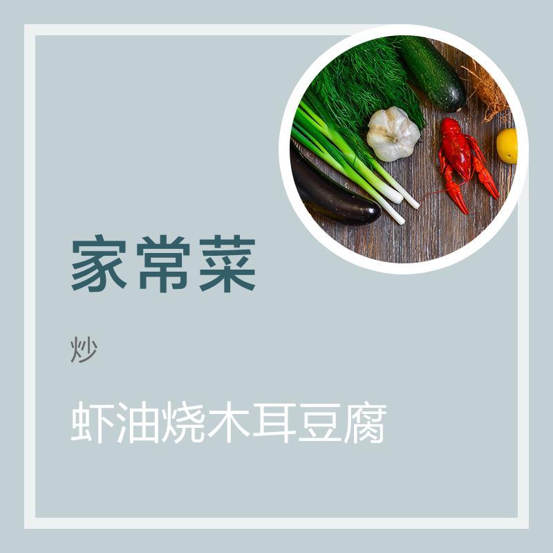 虾油烧木耳豆腐