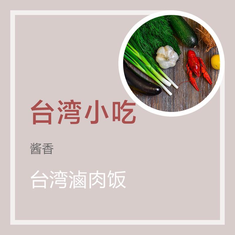 台湾滷肉饭