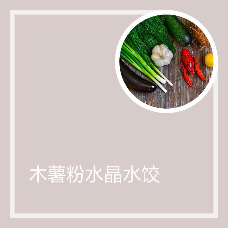 木薯粉水晶水餃