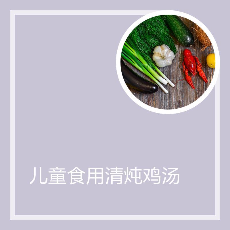 儿童食用清炖鸡汤