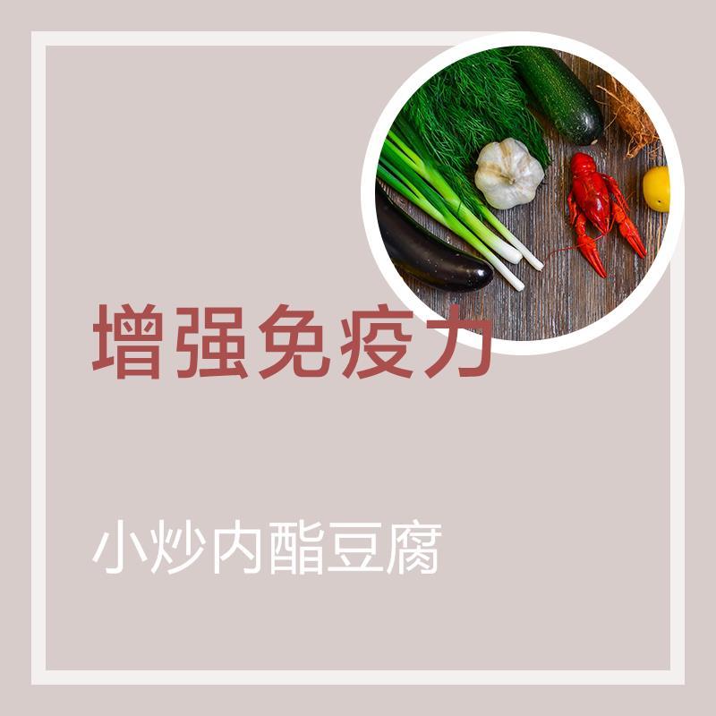 小炒内酯豆腐