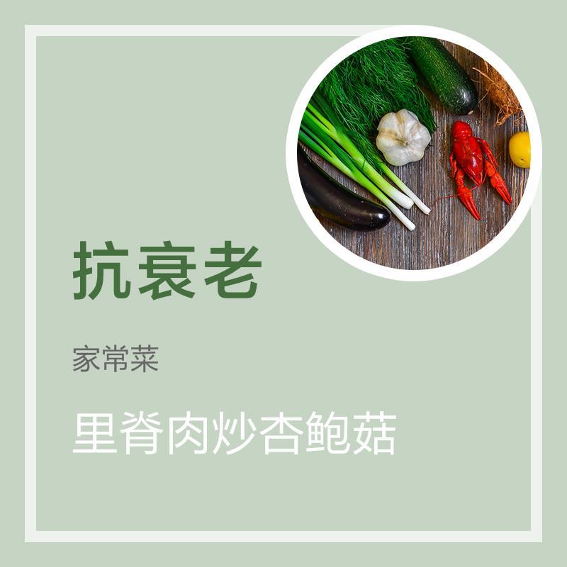 里脊肉炒杏鲍菇