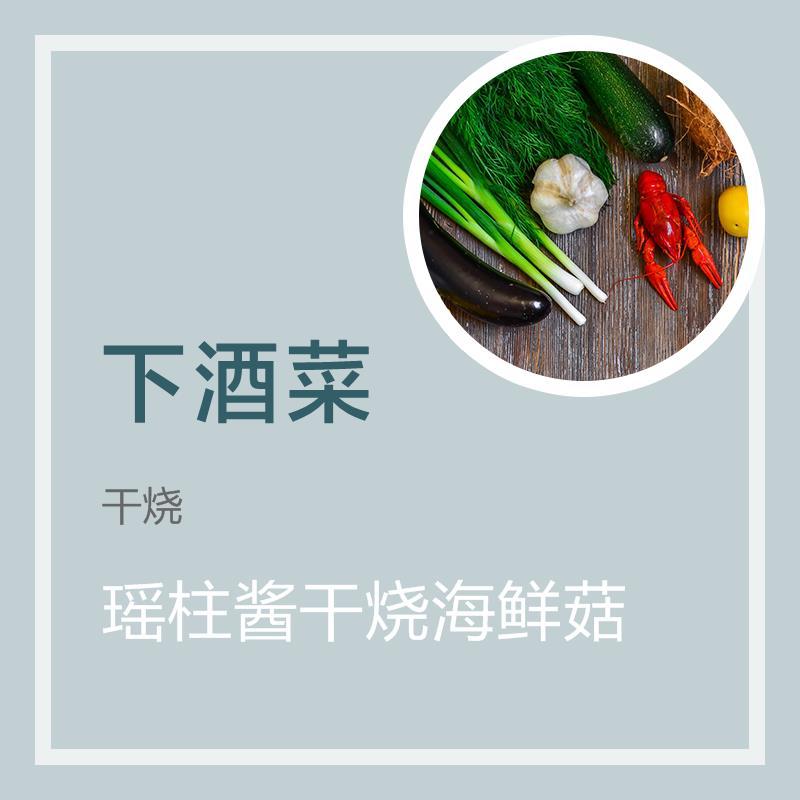 瑶柱酱干烧海鲜菇