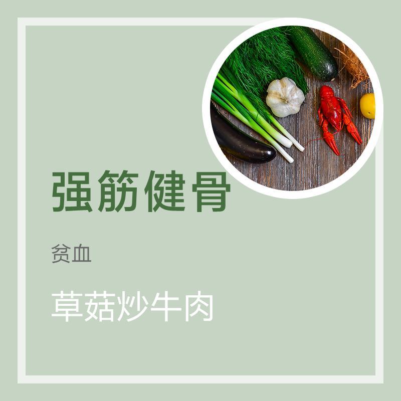草菇炒牛肉