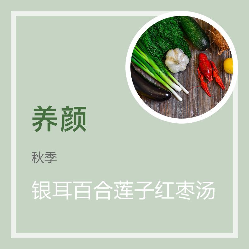 银耳百合莲子红枣汤
