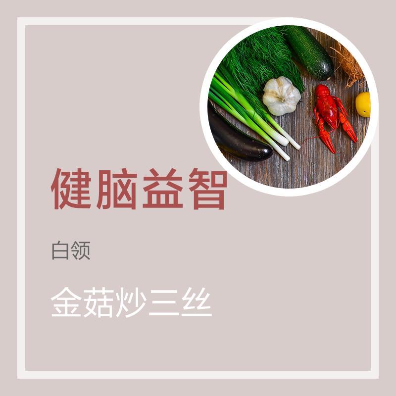 金菇炒三丝