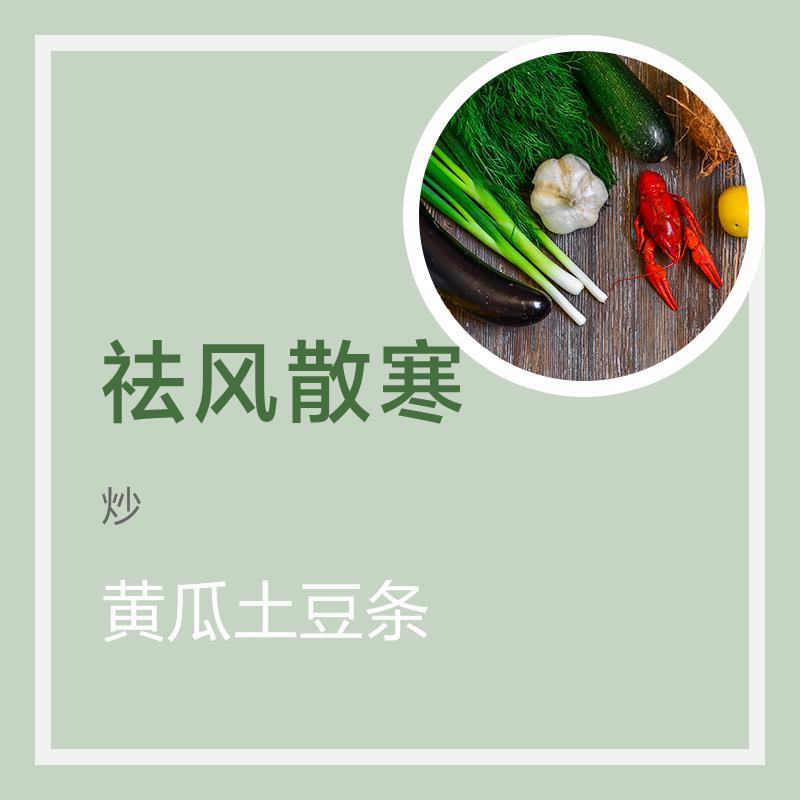 黄瓜土豆条