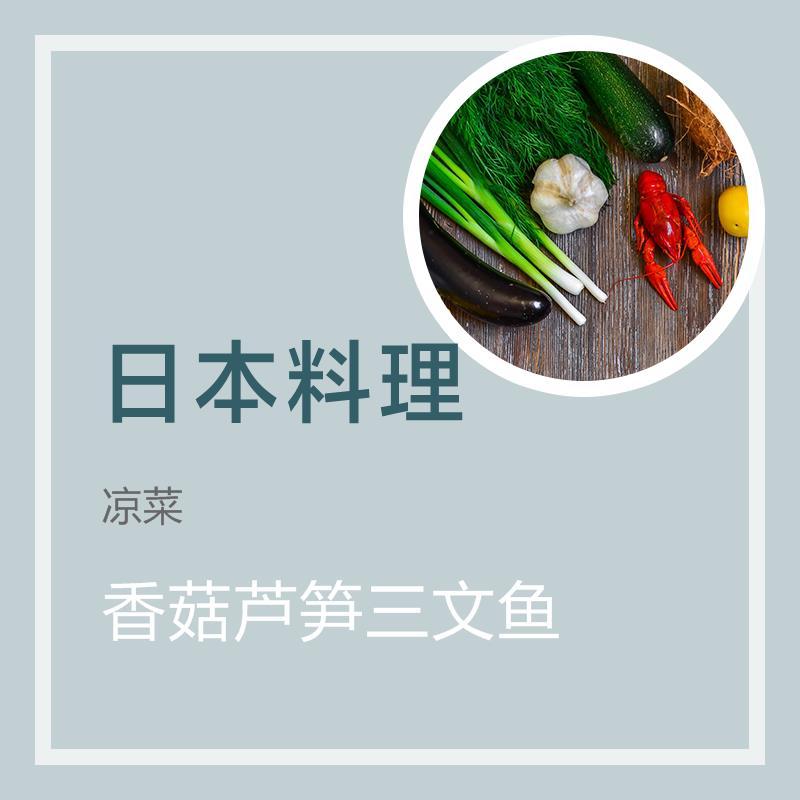香菇芦笋三文鱼