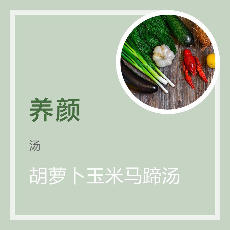 胡萝卜玉米马蹄汤