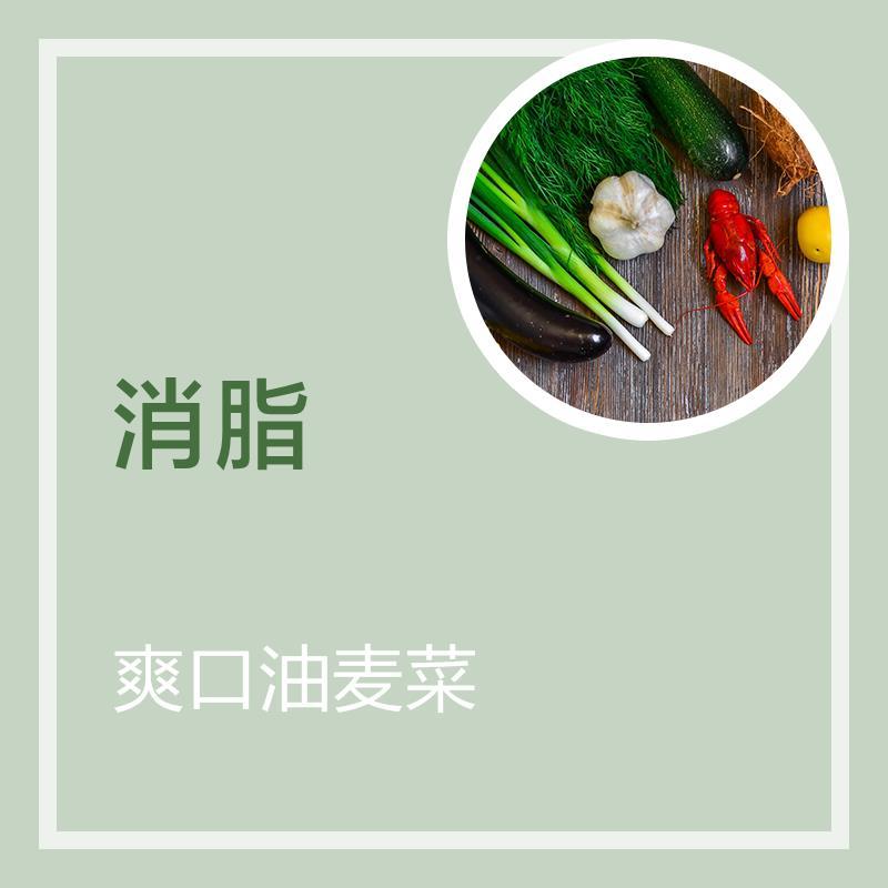 爽口油麦菜
