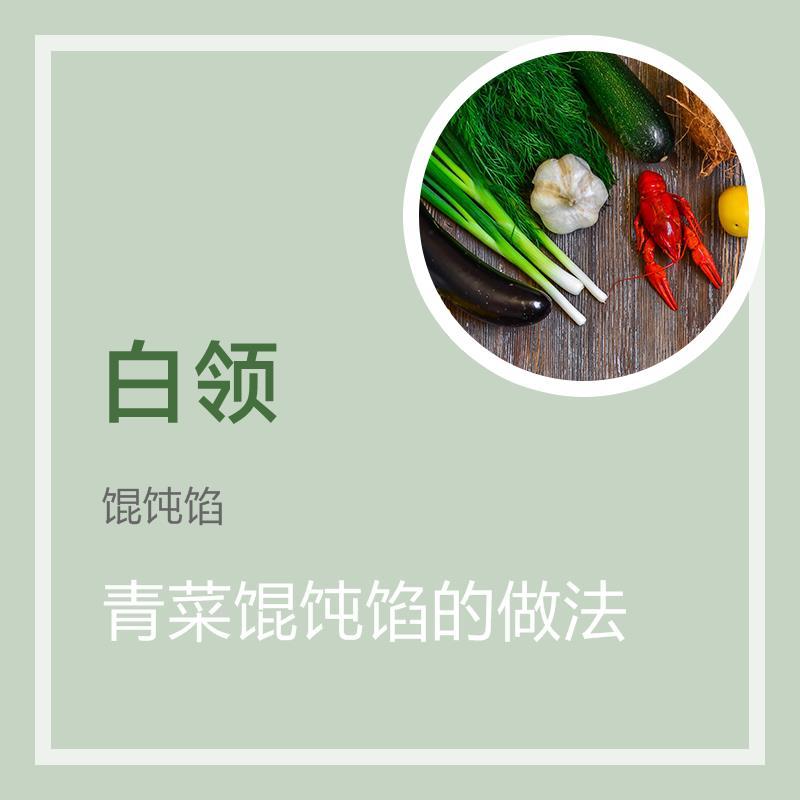 青菜馄饨馅的做法