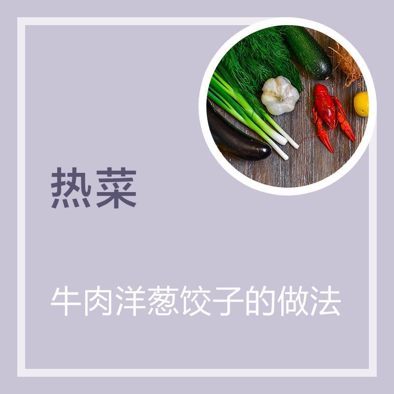 牛肉洋葱饺子的做法