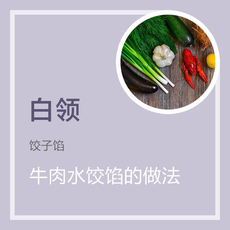 牛肉水饺馅的做法