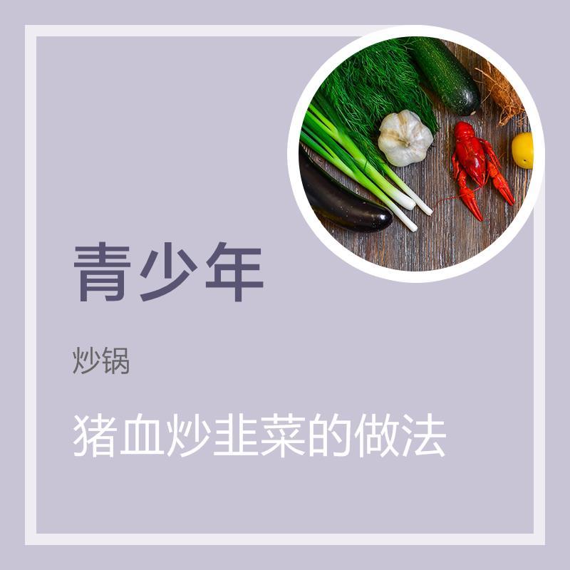 猪血炒韭菜的做法