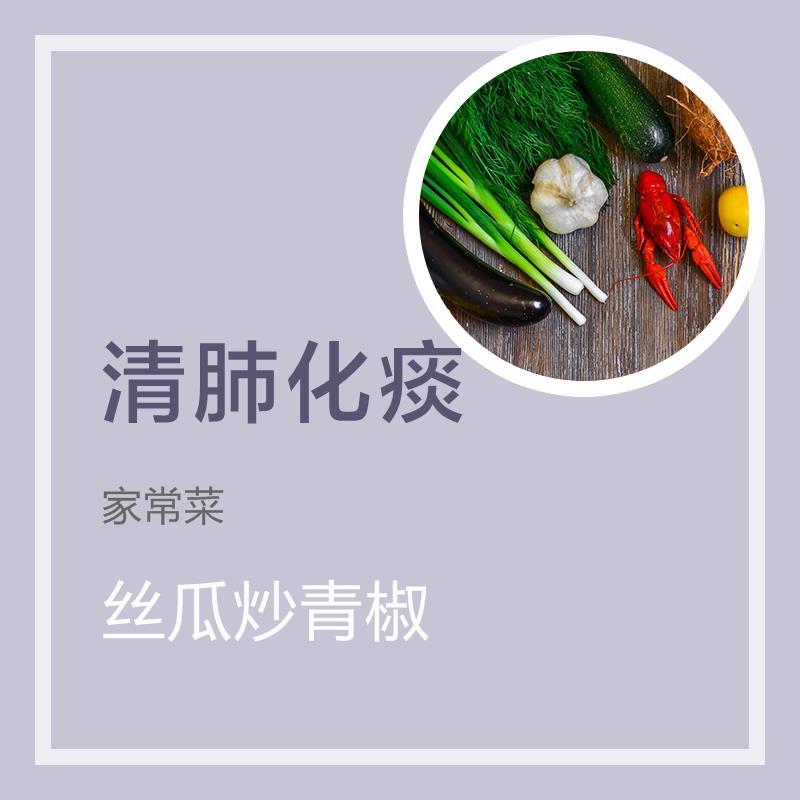 丝瓜炒青椒