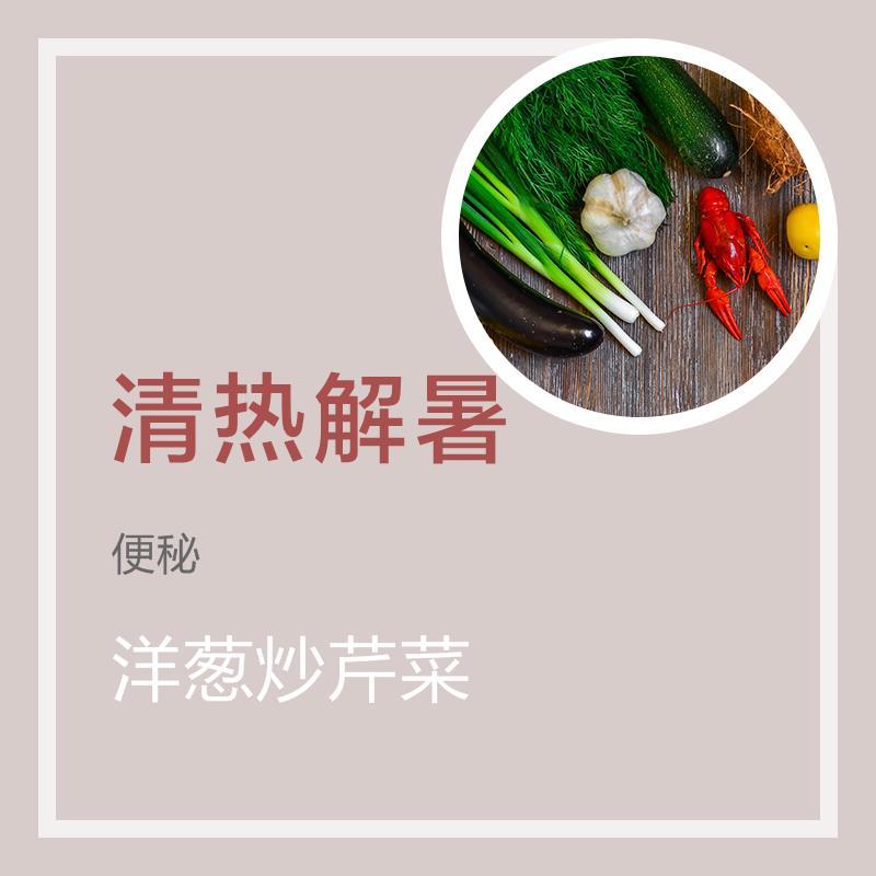 洋葱炒芹菜