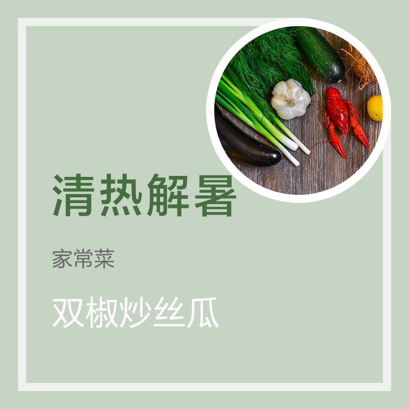 双椒炒丝瓜