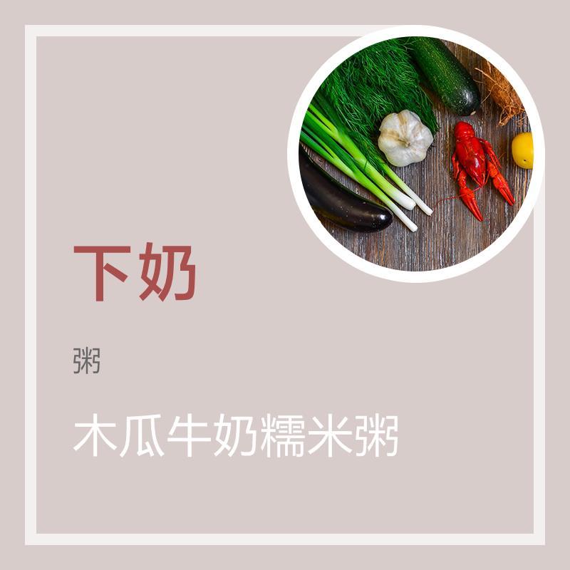 木瓜牛奶糯米粥