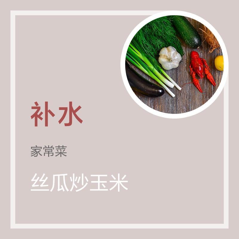 丝瓜炒玉米