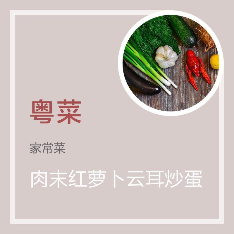 肉末红萝卜云耳炒蛋