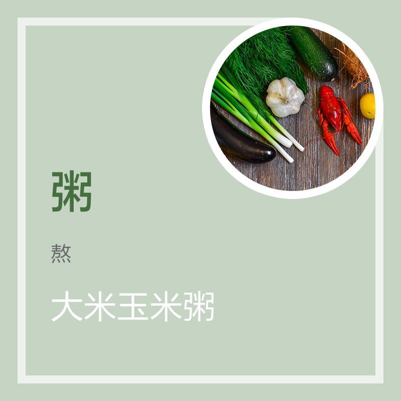 大米玉米粥