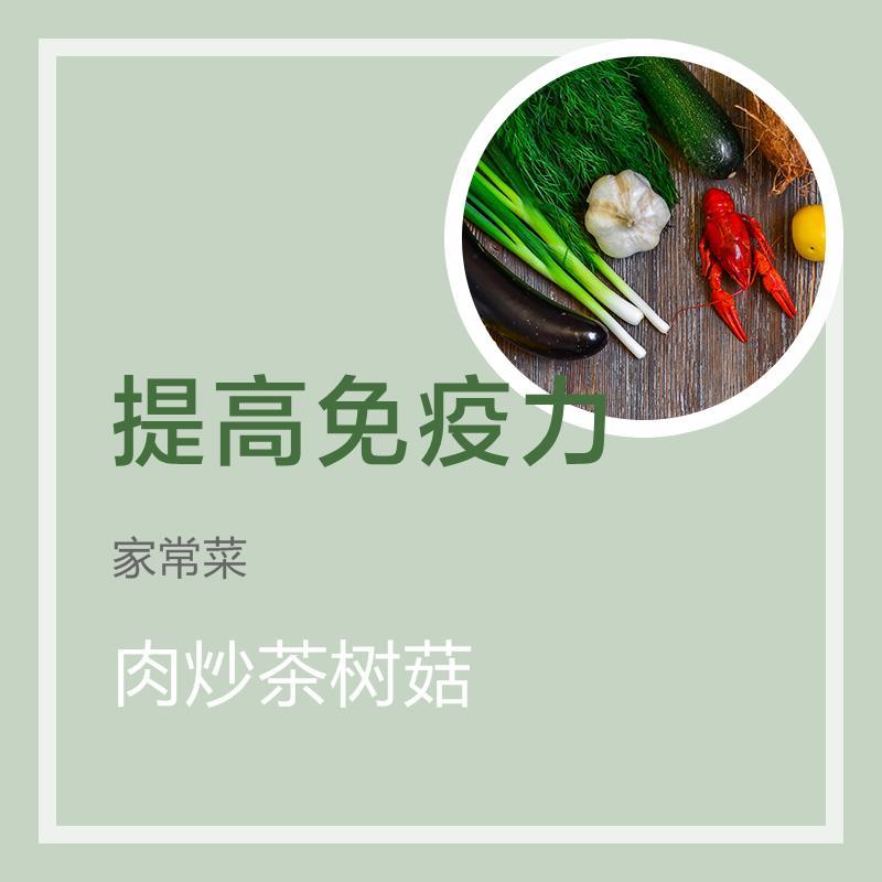 肉炒茶树菇