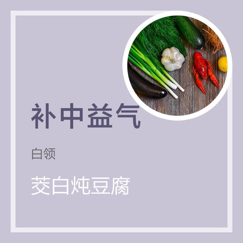 茭白炖豆腐